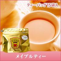 【澤井珈琲】とろけるような甘い香り メイプルティー Maple Tea ティーバッグ15袋入 紅茶