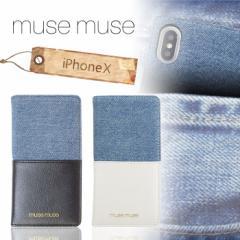 iPhoneX 【musemuse/ミューズミューズ】 「デニムhalf手帳ケース」 シンプル