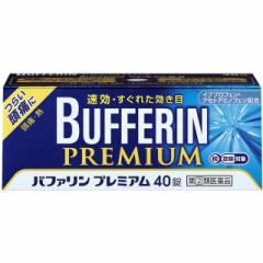 【スイッチOTC】【指定第2類医薬品】バファリンプレミアム 40錠