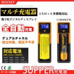 マルチ充電器 電池 全自動デジタル 1口充電 数字化 18650 リチウムイオン LCDスクリーン 4.2V/3.65V/1.5V バッテリー