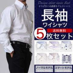 【送料無料】長袖 ワイシャツ 5枚セット ドレスシャツ メンズ Yシャツ イージーケア /at103【at101】