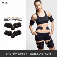 【新発売】シックスパッド ツインボディ 2(ウエスト・腕・脚用)  SIXPAD シックスパッド 正規品 ダイエット EMS ロナウド