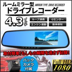 ドライブレコーダー ミラー バックカメラ 付き ドラレコ ルームミラー型 4.3インチ ミラー バックカメラ付 高画質 モニター内蔵