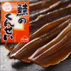 鰊 の くんせい 240g ギフト にしん 燻製 北海道土産