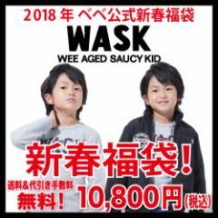 W.新春特別【WASK/ワスク】2018年べべ公式新春福袋!【送料無料.代引手数料無料】-w