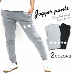 ジョガーパンツ スウェットパンツ イージーパンツ メンズ レディース 部屋着 裏起毛 スポーツ プリント スリム 星 スター スウェット