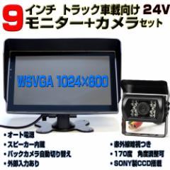 12/24Vトラック用9インチ液晶オンダッシュモニター サンバイザー付き+広角170度赤外線暗視バックカメラ