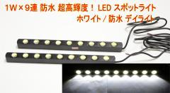 【送料無料】2W×18連 2個セット防水 超高輝度!LED スポットライト★ホワイト/防水 デイライト ライト アンダースポット