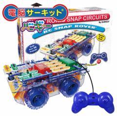 【クリスマス】 知育玩具 ラジコン 電子ブロック 【電脳サーキット バギー】 プレゼント おもちゃ 男の子 電子玩具 電子回路 電子