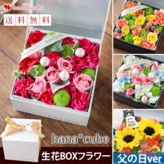 ボックスフラワー hana cube 生花アレンジVer 送料無料 フラワーボックス  誕生日 プレゼント 女性 妻 母 歓送迎会 卒業祝い 花