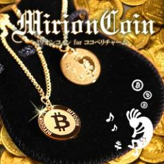 メール便OK♪黄金&ココペリの伝説コイン☆至極の金運アイテム【Mirion Coin -ミリオンコイン-】2個以上で送料無料♪