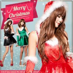 [即納] サンタ コスプレ サンタコス コスチューム 衣装 セクシー サンタコスチューム ワンピ クリスマス 2018 サンタクロース 赤 大人