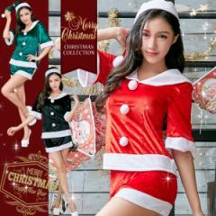 [即納]サンタ コスプレ サンタコス コスチューム 衣装 サンタコスチューム セクシー 定番 セットアップ クリスマス サンタクロース