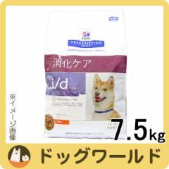 SALE ヒルズ 犬用 i/d ローファット ドライ 7.5kg