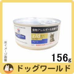 ヒルズ 猫用 z/d ULTRA 缶詰 156g [ばら売り]