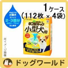 クリーンワン 消臭炭シート ダブルストップ 小型犬用 レギュラー 1ケース(112枚×4袋) [送料込] [同梱不可]