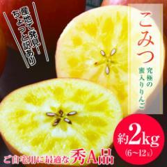 青森県産 ちょっと訳あり「こみつりんご」 6〜12玉 約2kg <秀A品> 色ムラ・小さな傷などあり 【産地直送】 ※常温 ○