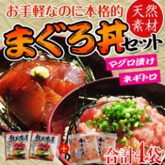 『まぐろ丼セット(マグロ漬け2P・ネギトロ2P)』 合計4P ※冷凍 ○