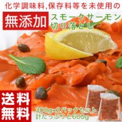 ≪送料無料≫紅鮭スモークサーモン 切り落とし 300g×2パック 計600g ※冷凍 ☆
