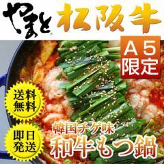 【送料無料・即日出荷】【韓国チゲ味 】牛もつ鍋セット500g