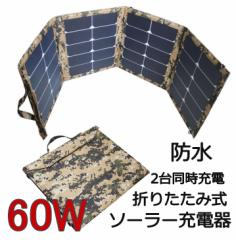 60W ソーラーパネル充電器 折りたたみ 式防水 ソーラーチャージャー 高効率ソーラーパネル スマホ ノートPC 防災グッズ アウトドア