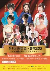 第1回 四街道・響歌謡祭