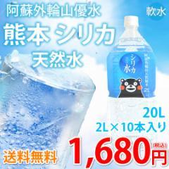 阿蘇外輪山天然優水「熊本シリカ天然水」2L × 10本(合計20L)送料無料 シリカ シリカ水 水 ミネラルウォーター