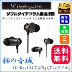 【送料無料】イヤフォン 極の音域 Hi-Res ALTAIR アルタイル【ハイレゾ音源対応】【イヤフォン】【イヤホン】【ハイレゾ】[LP-EP04