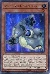 フォーマッド・スキッパー LVB1-JP002 ウルトラレア 光属性 レベル1【遊戯王カード】