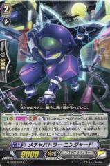 メチャバトラー ニンジャード G-EB03/047  C 【カードファイト!! ヴァンガードG】ノヴァグラップラー