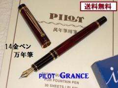【送料無料】パイロット万年筆 マーブル調 グランセ FG1MR 極細〜太字 14金ペン 10000円 男性 女性 誕生日プレゼントにも♪