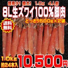 【送料無料】超希少!極太8L生ズワイ 100%脚肉 1.0kg(約24本入) ギフト/鍋/ズワイ/内祝い/御祝/
