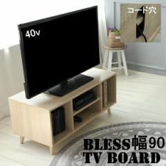 テレビ台 ローボード テレビボード テレビラック TVボード TV台 TVラック おしゃれ  収納 棚 引き出し ロータイプ m097607