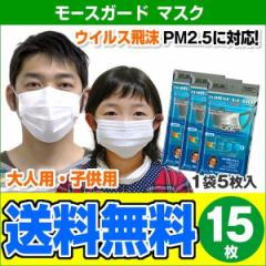 ★メール便送料無料★高機能マスク モースガード 15枚(5枚入×3袋)◆PM2.5/花粉症/使い捨てマスク◆