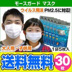 ★送料無料★高機能マスク モースガード 30枚(5枚入×6袋)◆PM2.5/花粉症/使い捨てマスク◆
