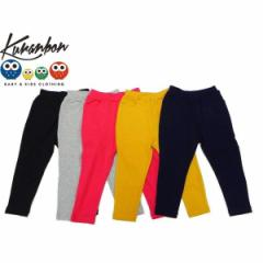 KURANBON クランボン 子供服 18春夏 デイリーサルエルロングパンツ ベビー キッズ ku1037000