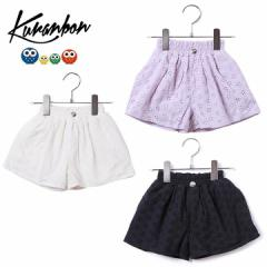 KURANBON クランボン 子供服 18春夏 ペーパーバックレースショートパンツ ベビー キッズ ku1035062