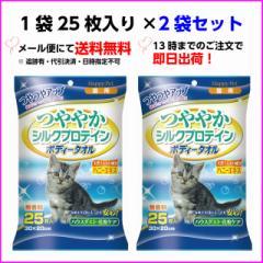 ハッピーペット ボディタオル シャンプータオル つややかシルクプロテイン 【2個セット】 猫用 1袋25枚入 送料無料