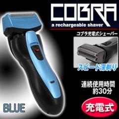 【激安】シェーバーコブラ 【ブルー】/CB-777-BL