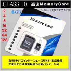 マイクロSDカード MicroSDXCClass10 8GB変換アダプタ付き 【定形外郵便】