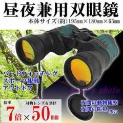 昼夜兼用双眼鏡(7倍×50mm) 夜でも見える特殊レンズ採用 双眼鏡 収納バッグ付属 クロスワーク