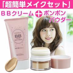 BBクリーム ポンポンパウダー 超簡単メイクセット UV 化粧品 ファンデーション ビノワ 日本製 送料無料 WB50431 定形外郵便