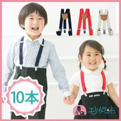 まとめ買い 10本セット サスペンダー 日本製 ベビー用 キッズ用 身長80cm〜135cm対応 ゴム幅2.0cm ER4070-10