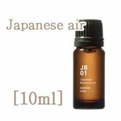 【@アロマ】 [10ml]ジャパニーズエアー/Japanese air(DOO-J_1800)※JB01・JD01・JD04・JD05・JD06・JD07※
