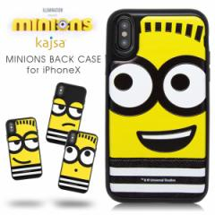 iPhoneX Kajsa カイサ Minions back caseミニオンズ バックケース 二重構造【メール便OK】