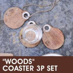WOODS COASTER 3P SET 1C-326 おしゃれ マンゴーウッド 木製 コースター セット 3個セット ナチュラル【メール便OK】