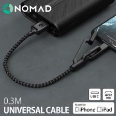 NOMAD ノマド Universal Cable 0.3M ユニバーサルケーブル Lightningケーブル MFi認定 iPhone Android USBタイプC【メール便OK】