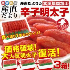送料無料 福岡加工 辛子明太子 人気の食べ切り1本もの 山盛3箱セット(16から18本×3箱) 産直だより
