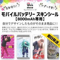 Web deco モバイルバッテリー スキンシール【8000mAh専用】自分でデザインしてそのまま商品に!!ウェブ上で簡単デザインシミュレーション