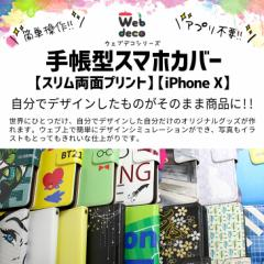 Web deco 手帳型スマホカバー【スリム両面プリント】【iPhoneX】 自分でデザインそのまま商品!!ウェブで簡単シミュレーション